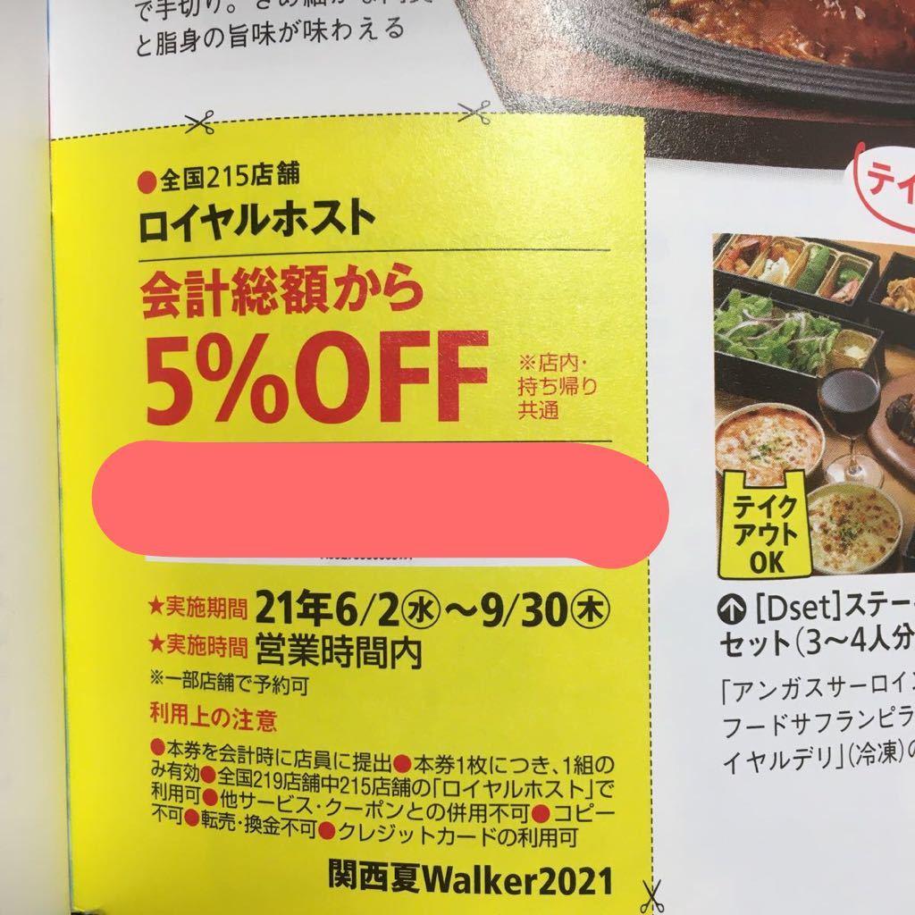 ロイヤルホスト クーポン券 割引券 9/30まで_画像1
