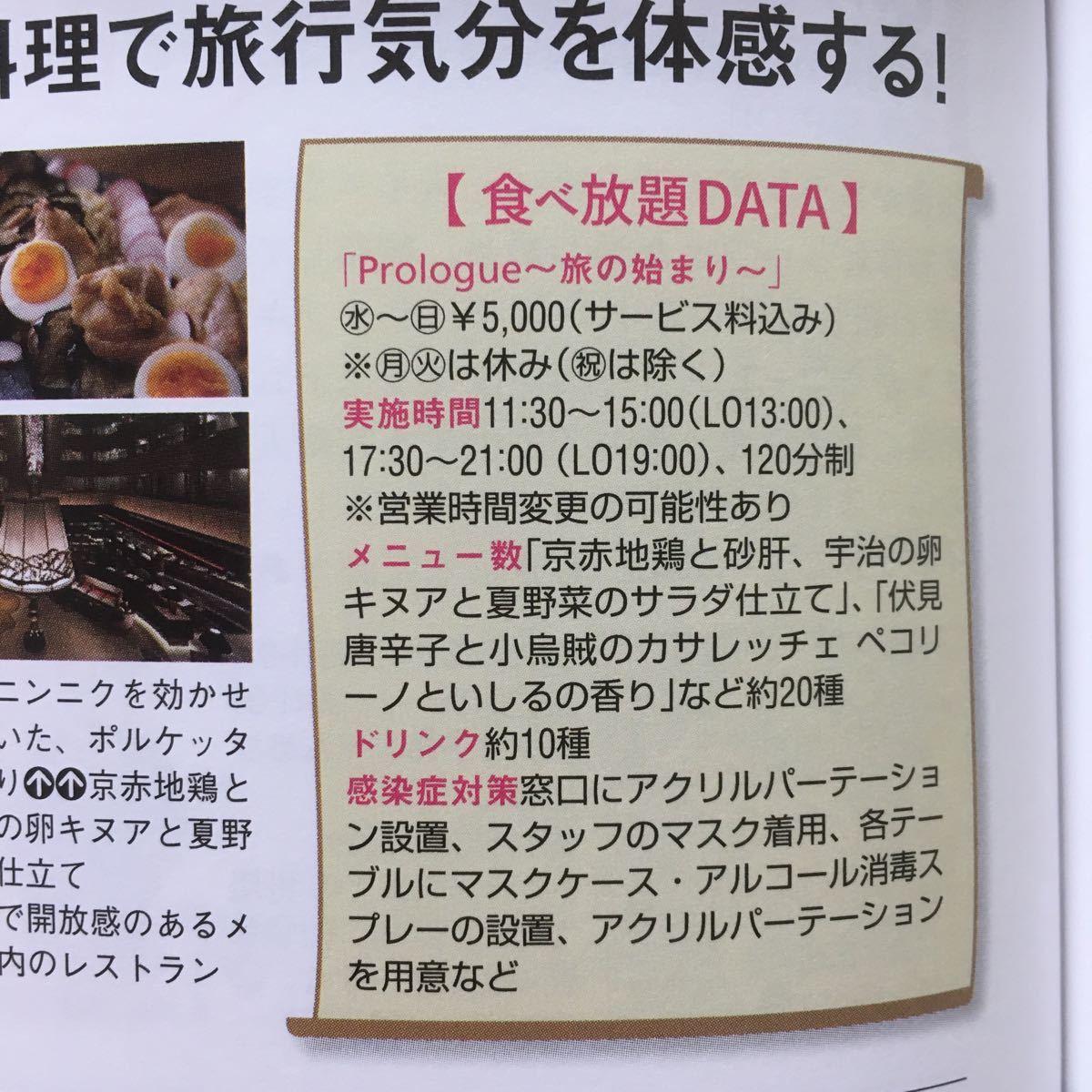 京都センチュリーホテル オールデイダイニング ラジョウ クーポン券 割引券 9/30まで_画像3