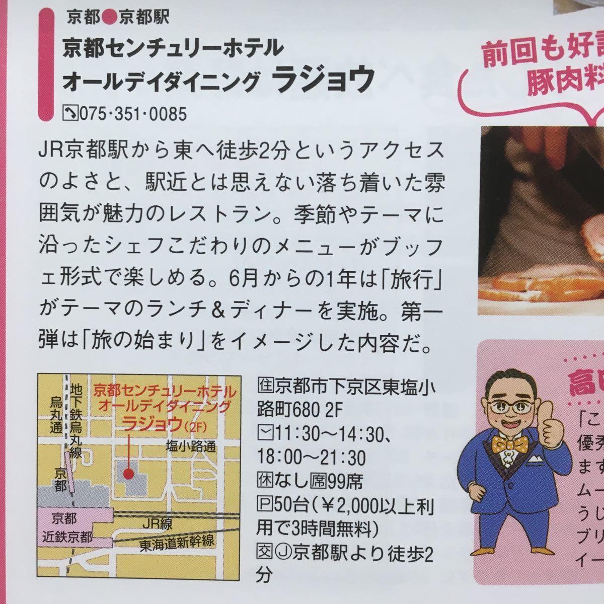 京都センチュリーホテル オールデイダイニング ラジョウ クーポン券 割引券 9/30まで_画像2