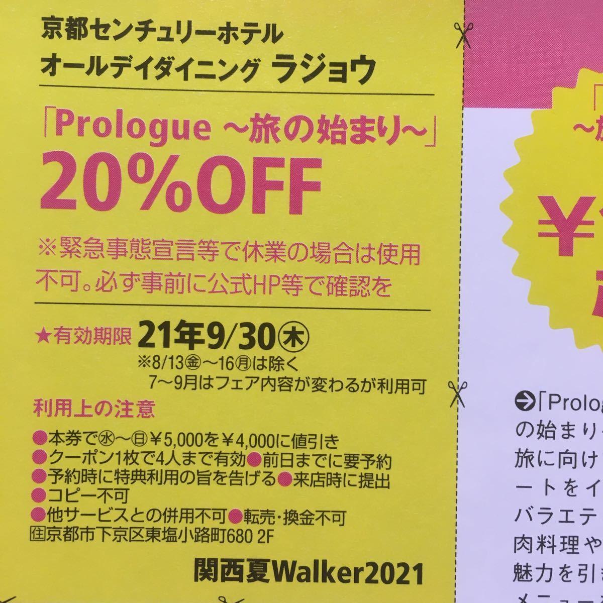 京都センチュリーホテル オールデイダイニング ラジョウ クーポン券 割引券 9/30まで_画像1