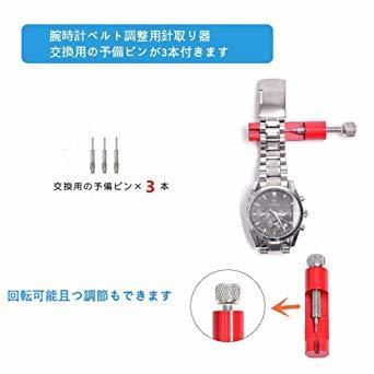 #-D 腕時計修理 腕時計修理セット 腕時計ベルト調整 腕時計修理ツール 腕時計修理工具セット 腕時計バンド調整 キット 工具 _画像6