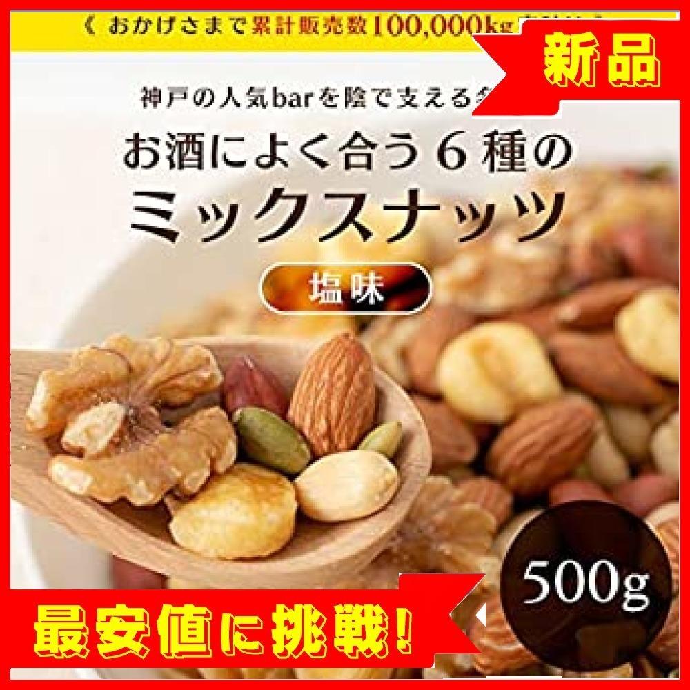 【即決 新品 残り僅か】500g Eight Shop ミックスナッツ 塩味 500g 6種ミックス チャック付き袋_画像2