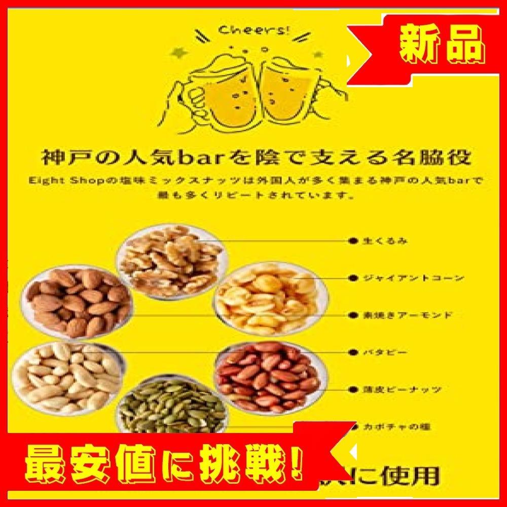 【即決 新品 残り僅か】500g Eight Shop ミックスナッツ 塩味 500g 6種ミックス チャック付き袋_画像5
