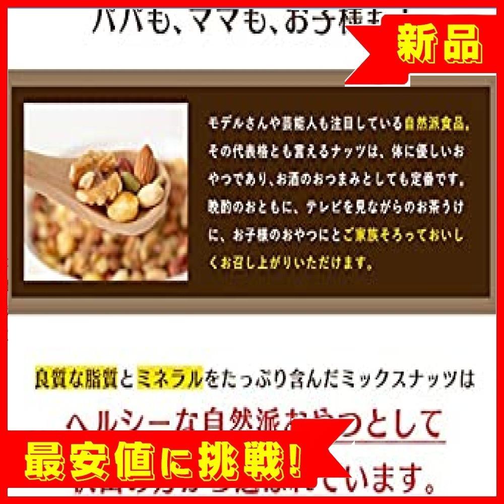 【即決 新品 残り僅か】500g Eight Shop ミックスナッツ 塩味 500g 6種ミックス チャック付き袋_画像7