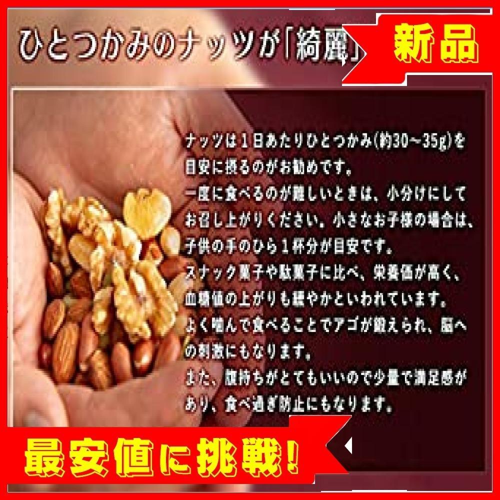【即決 新品 残り僅か】500g Eight Shop ミックスナッツ 塩味 500g 6種ミックス チャック付き袋_画像8