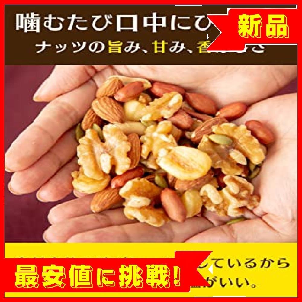 【即決 新品 残り僅か】500g Eight Shop ミックスナッツ 塩味 500g 6種ミックス チャック付き袋_画像6
