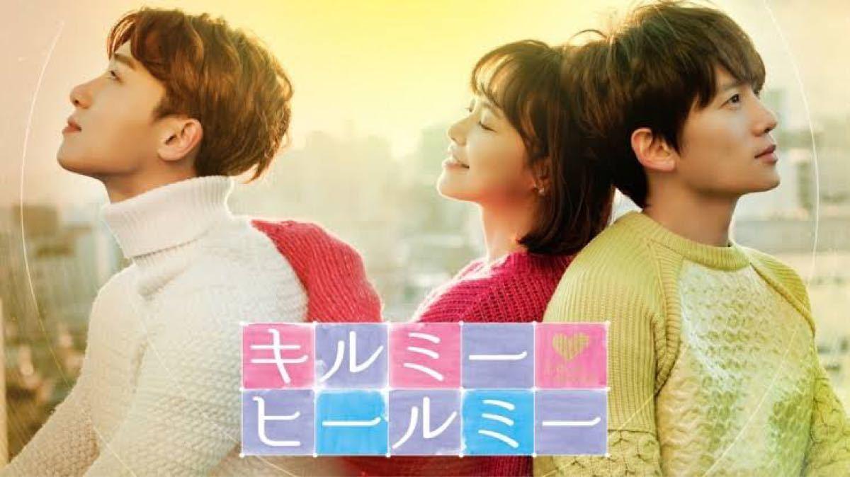 ★キルミーヒールミー★韓国ドラマBlu-ray全話収録!翌日又は翌々日に発送
