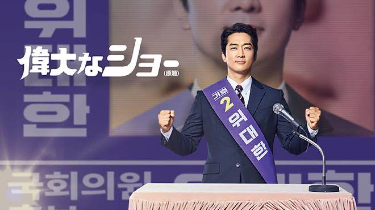 ★偉大なショー★韓国ドラマBlu-ray全話収録!翌日又は翌々日に発送