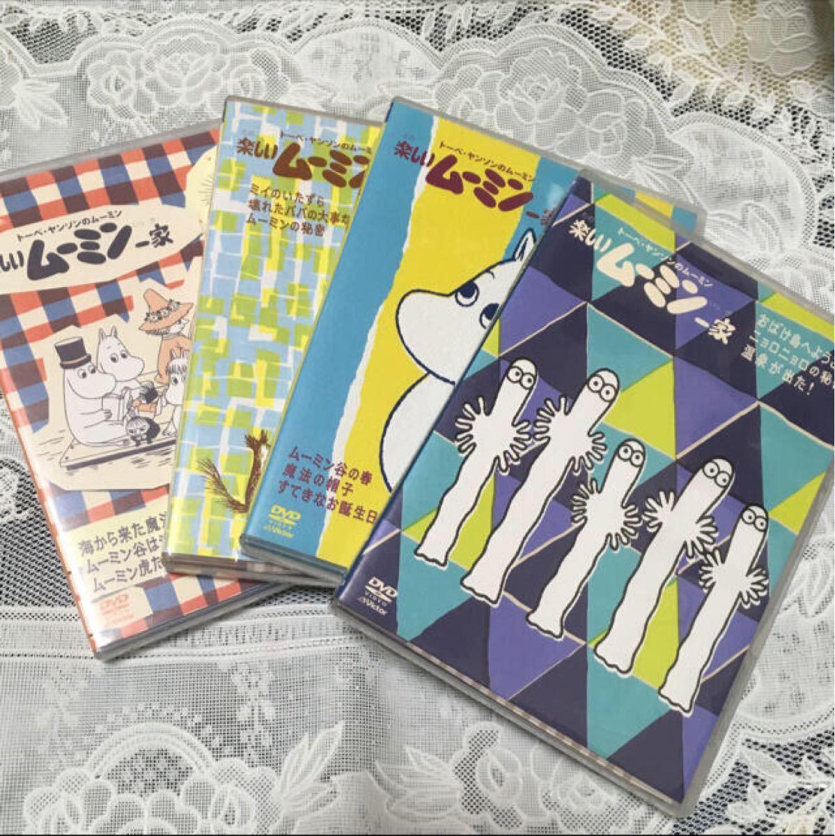 楽しいムーミン一家 DVD アニメ ムーミン スナフキン リトルミイ 楽しい ムーミン 一家 まとめ売り まとめ