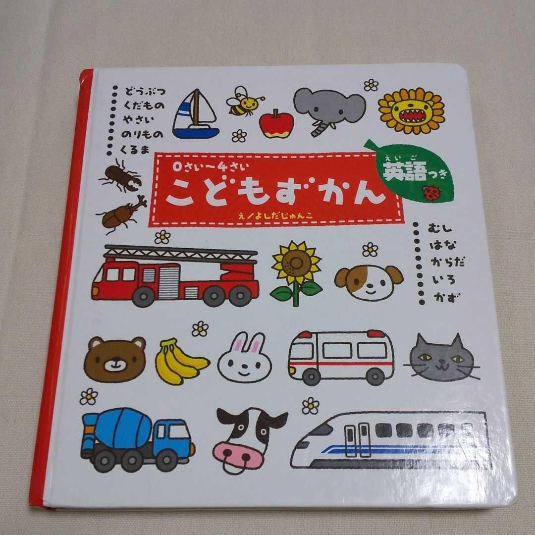 こどもずかん 0さい~4さい 英語つき 幼児 絵本