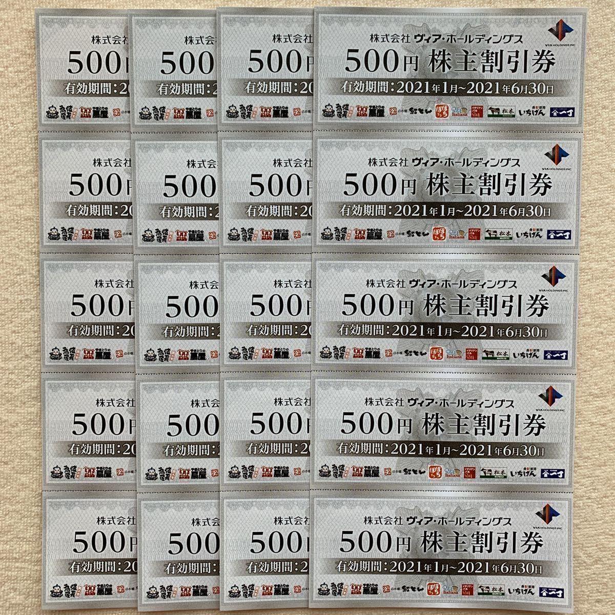 ヴィア・ホールディングス 株主優待券 500円×5枚×4シートで10,000円分 備長扇屋 紅とん 扇屋 パステル _画像1