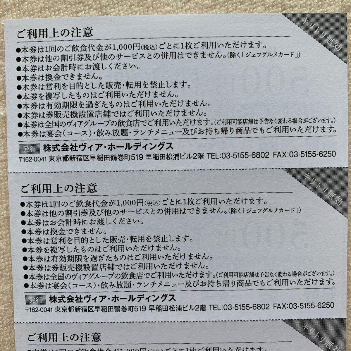 ヴィア・ホールディングス 株主優待券 500円×5枚×4シートで10,000円分 備長扇屋 紅とん 扇屋 パステル _画像2