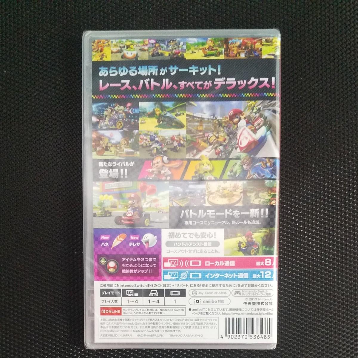 【新品未開封シュリンク付き】任天堂 Nintendo Switch マリオカート8デラックス