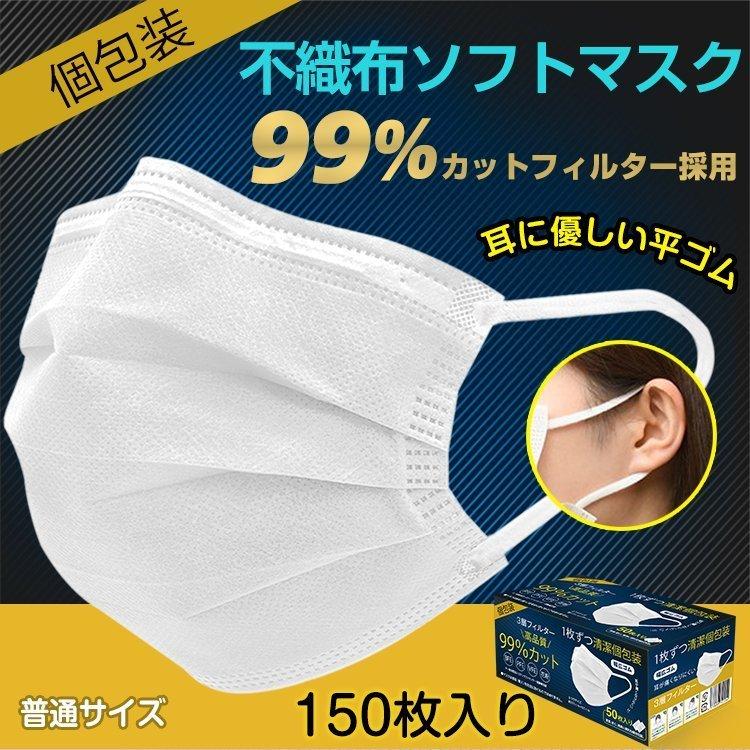 マスク 150枚入り 使い捨て 不織布 個包装 99%カット 大人用 普通サイズ 男女兼用 防塵 花粉 ny341-150_画像1