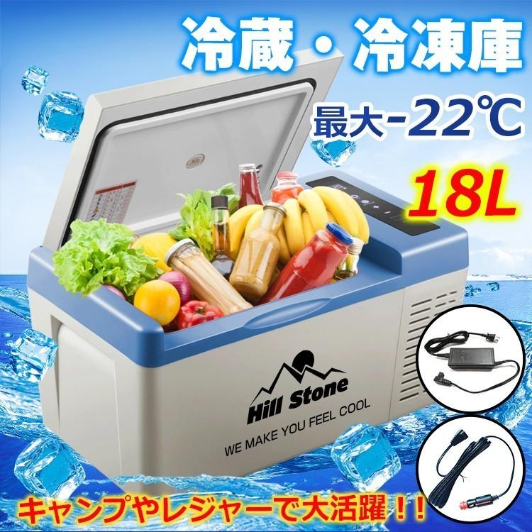 1円 車載 冷蔵庫 冷凍庫 24V AC 18L 12V クーラーボックス 家庭用電源付き キャンプ アウ