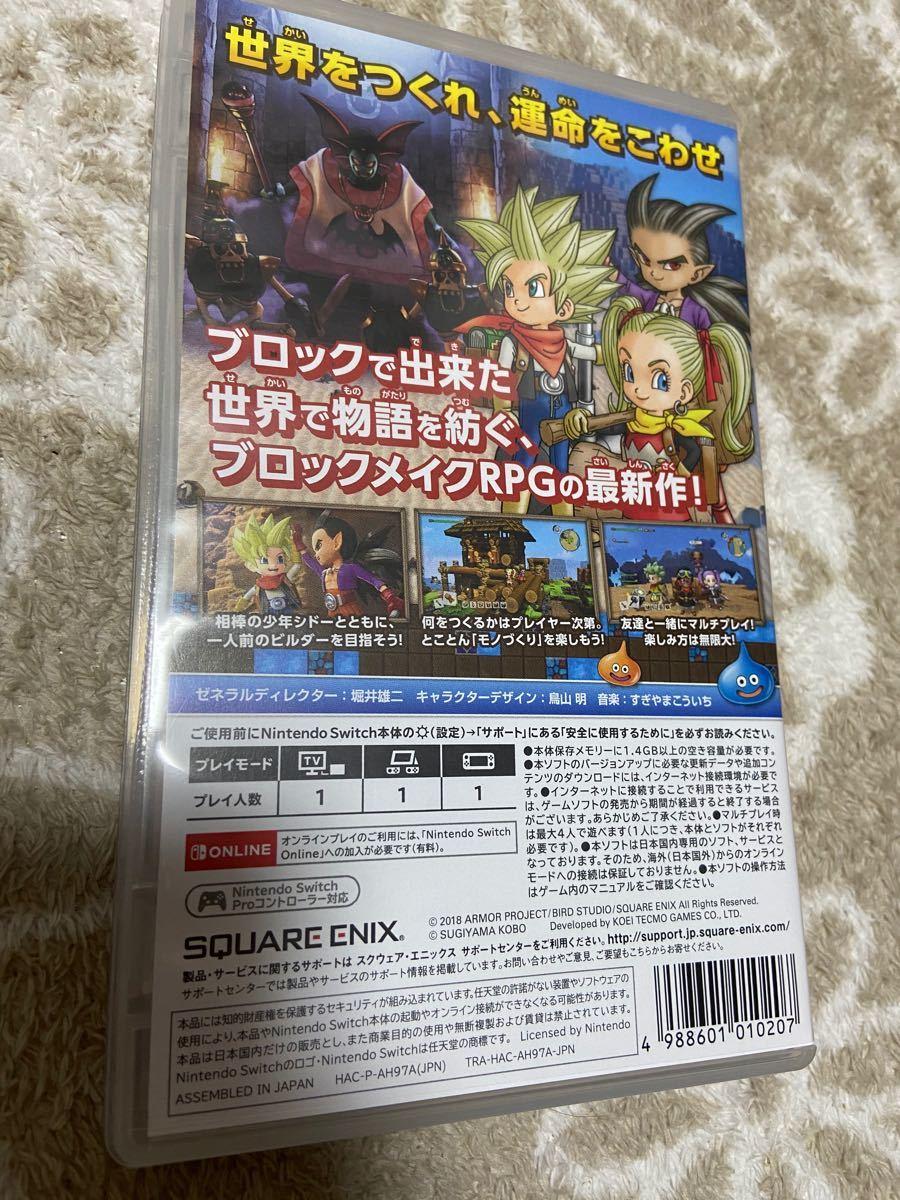 ドラゴンクエストビルダーズアレフガルドを復活せよ ドラゴンクエストビルダーズ2 Switch Nintendo Switchソフト
