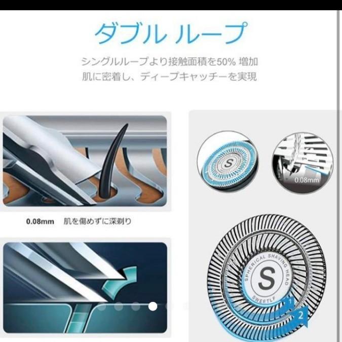 SweetLF 電気シェーバー メンズ ひげそり 回転式 3枚刃 USB充電式