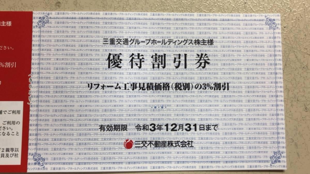 三重交通株主優待 リフォーム割引券 2021.12.31まで_画像1