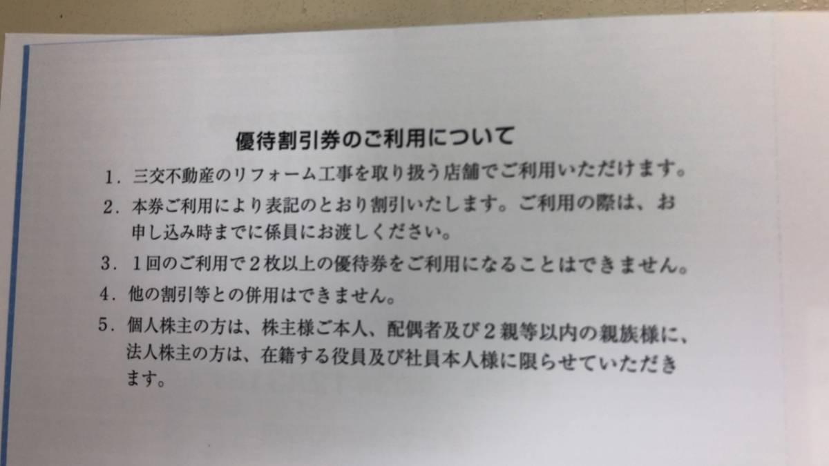 三重交通株主優待 リフォーム割引券 2021.12.31まで_画像2