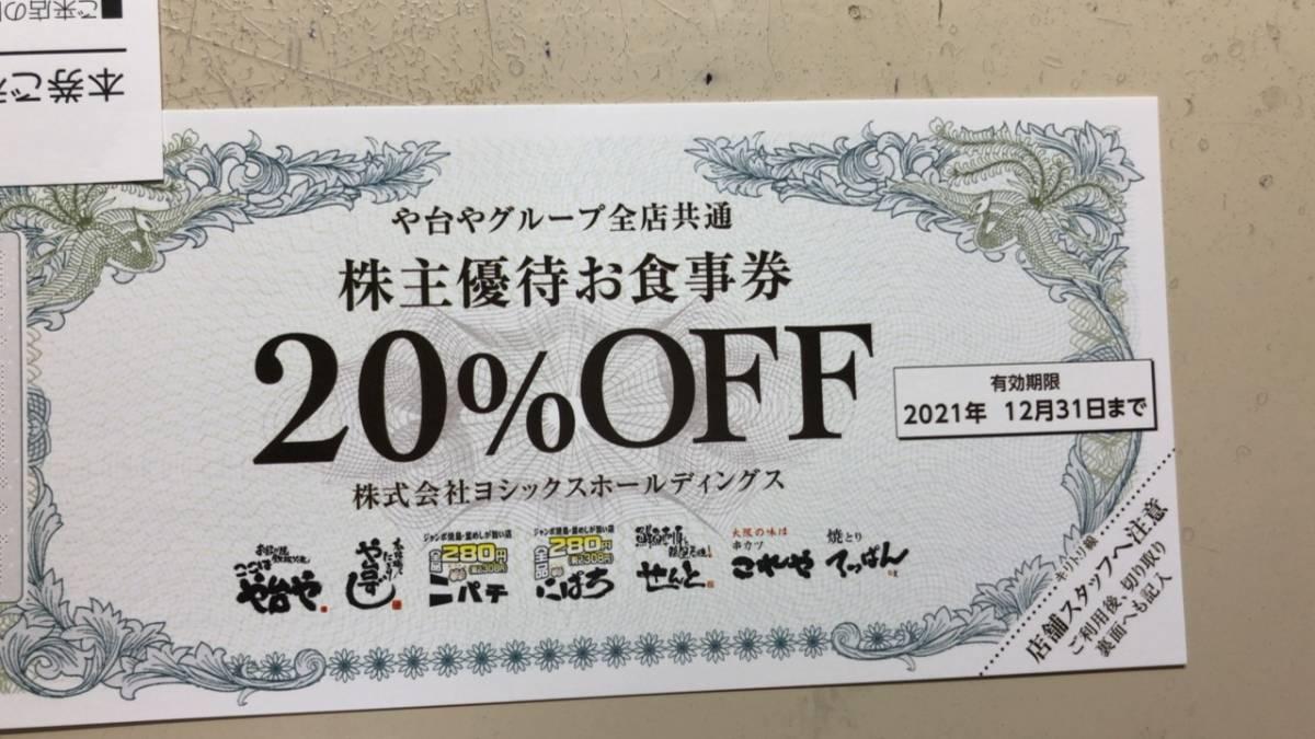 ヨシックス株主優待券20%OFF券 1枚  有効期限:2021.12.31 ポイント消化_画像1