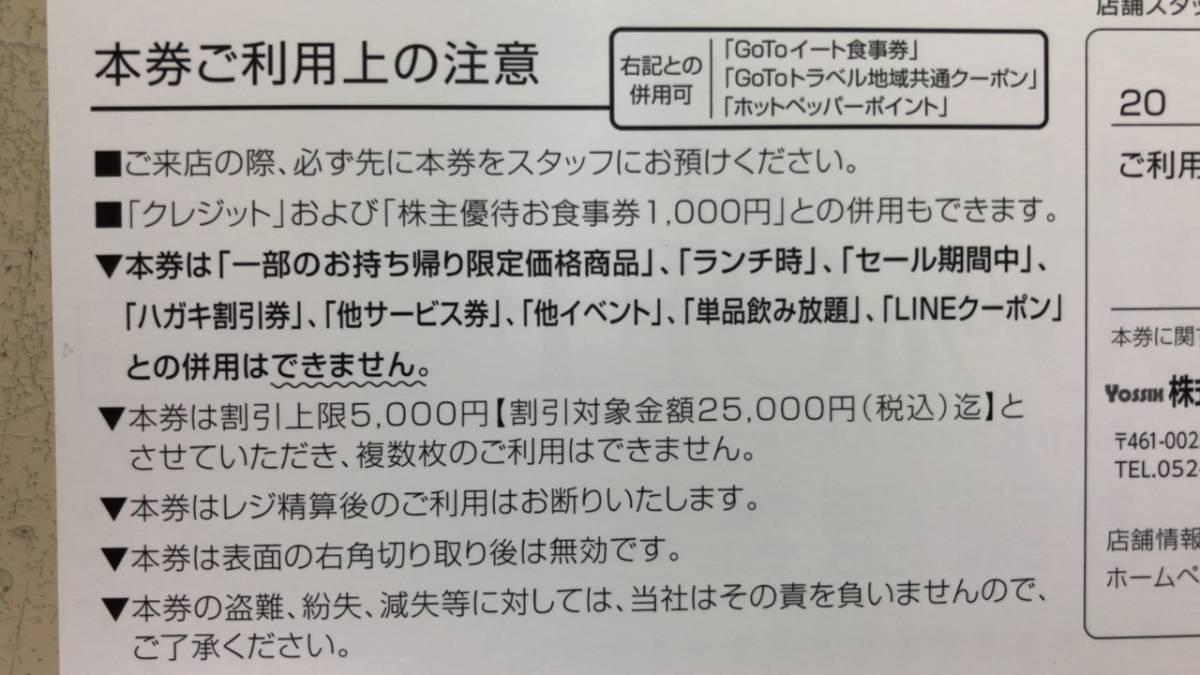 ヨシックス株主優待券20%OFF券 1枚  有効期限:2021.12.31 ポイント消化_画像2