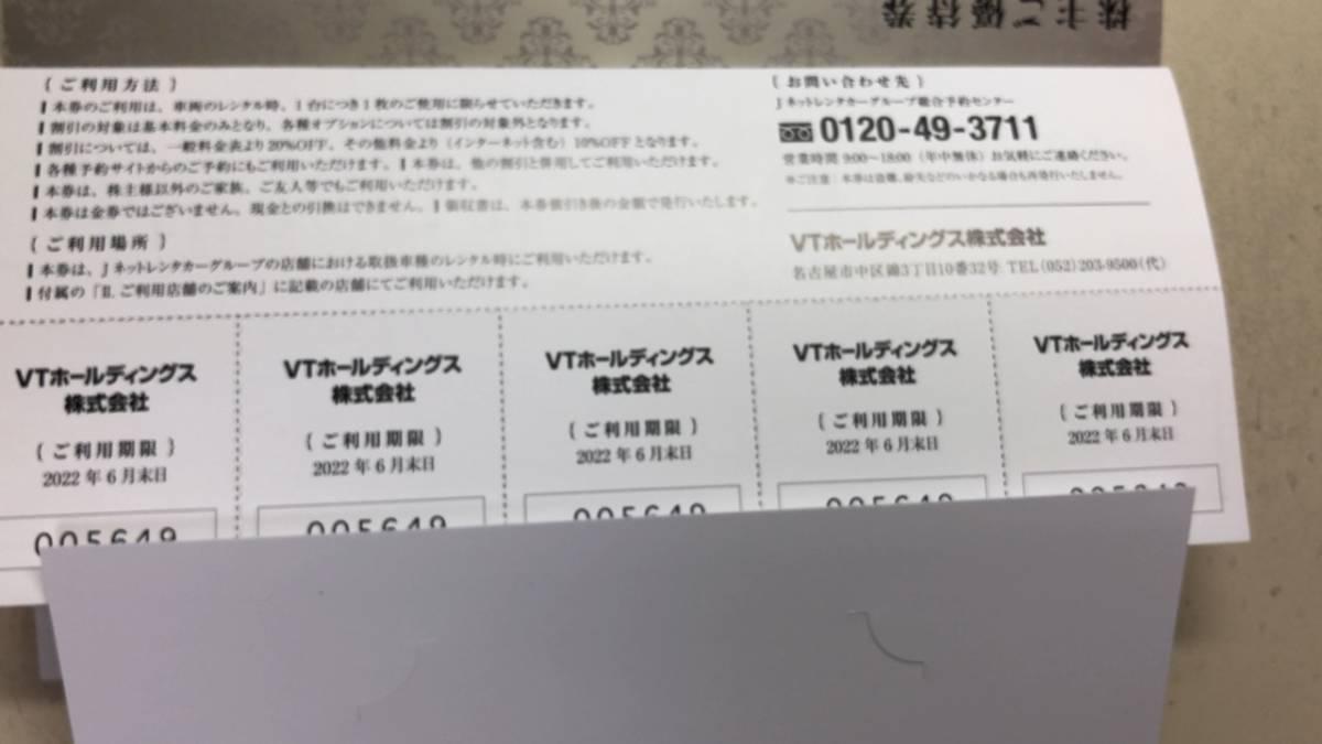 VTホールディングス 株主優待 株主ご優待券 10%・20%割引 Jネットレンタカー割引券 5枚 有効期間2022.6.30_画像2