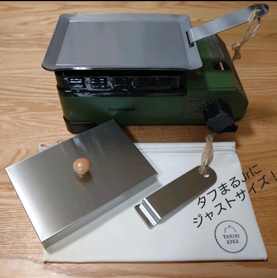 鉄板3.2㍉&ステンレス取手2本&ステンレス蓋&オリジナル収納袋の5点set  イワタニ 卓上 オーブントースター カセットコンロ