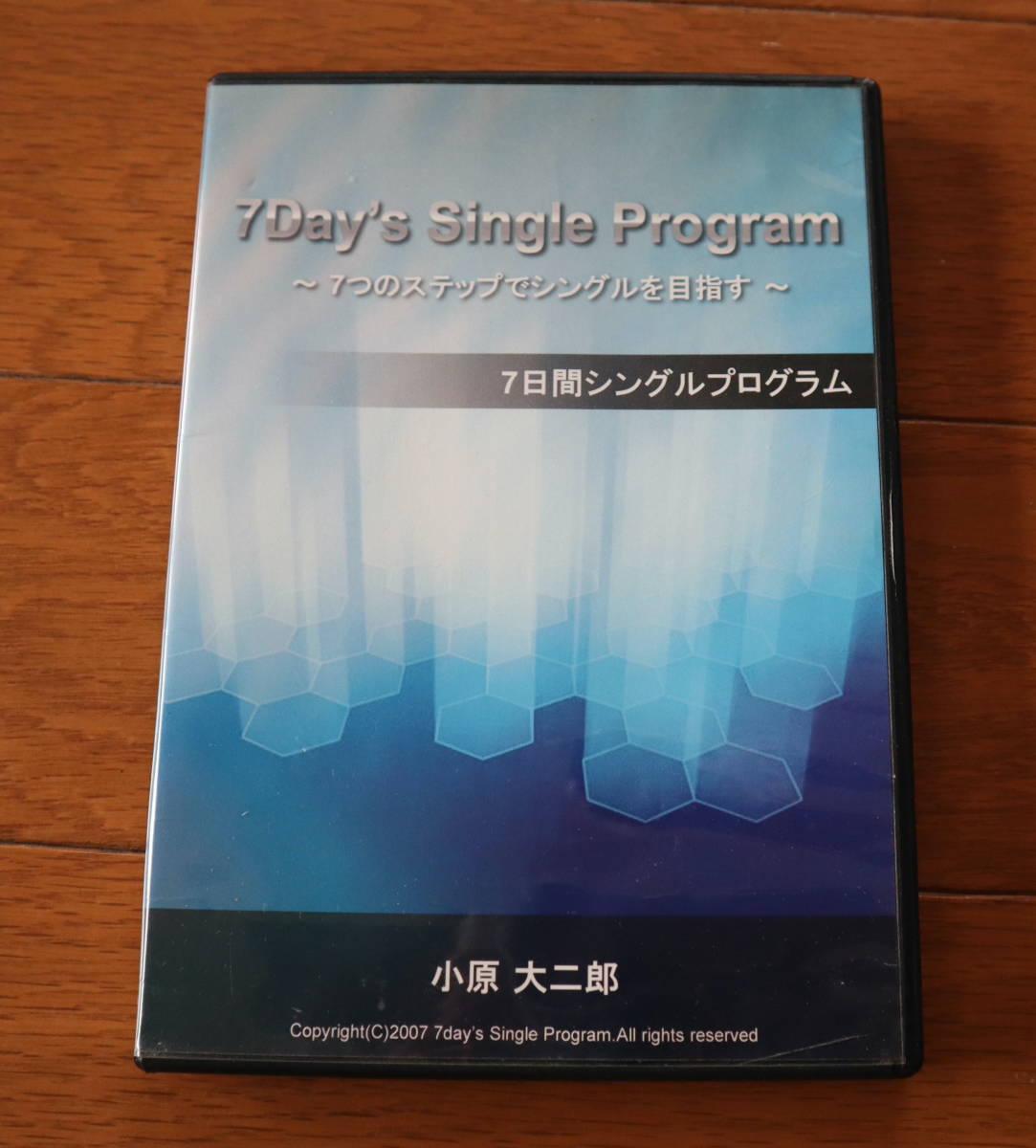 ■小原大二郎 7日間シングルプログラム 7つのステップでシングルを目指す DVD ゴルフ_画像1