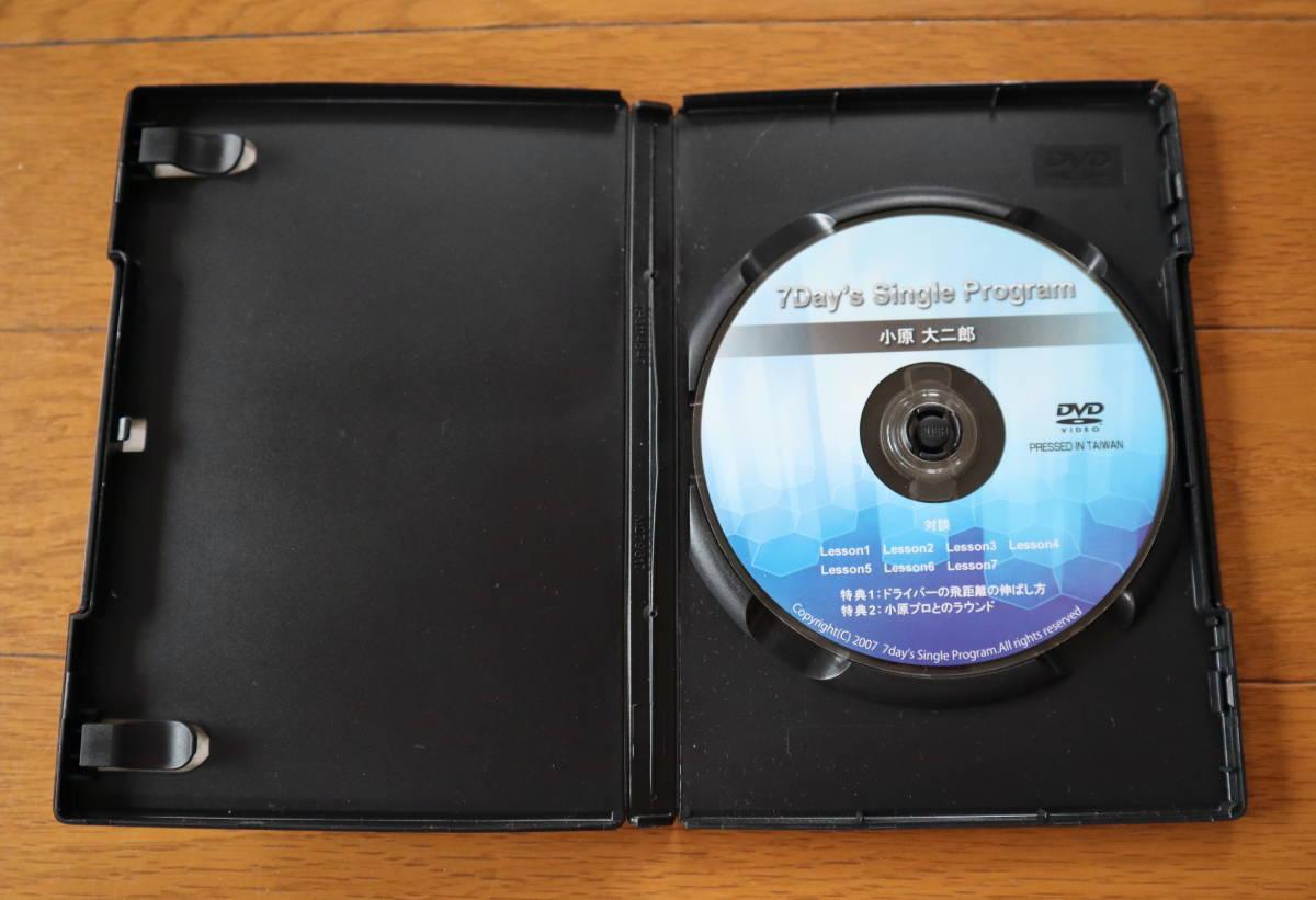 ■小原大二郎 7日間シングルプログラム 7つのステップでシングルを目指す DVD ゴルフ_画像2