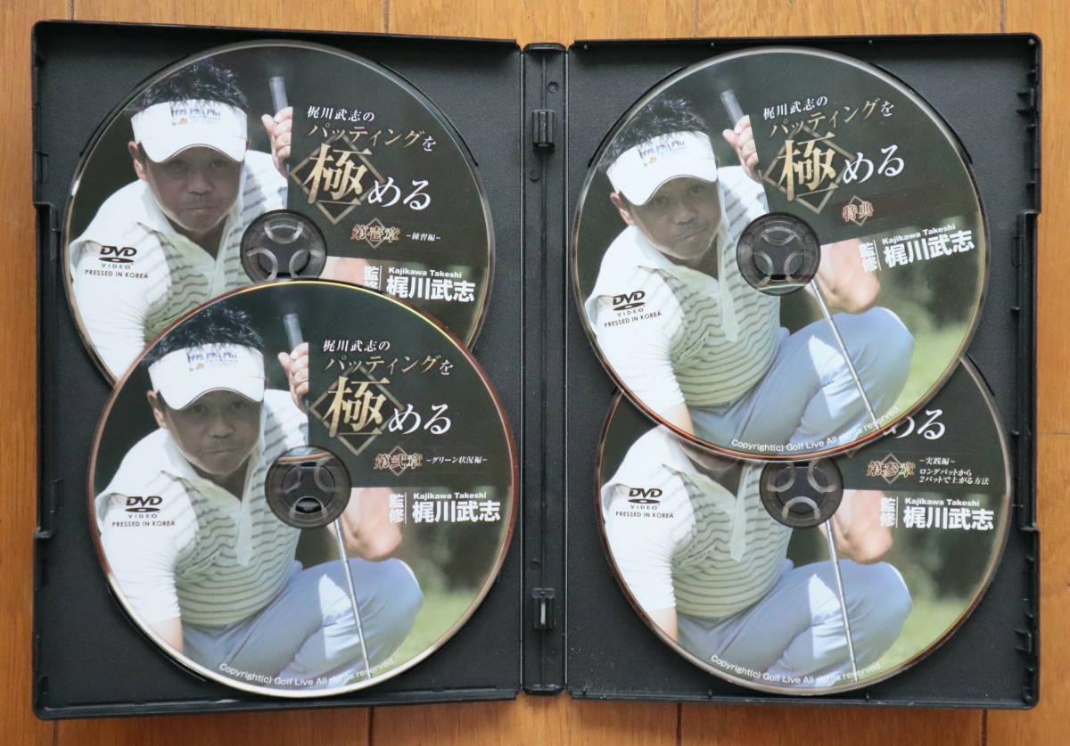 ■ゴルフ DVD パッティングを極める 梶田武志_画像2