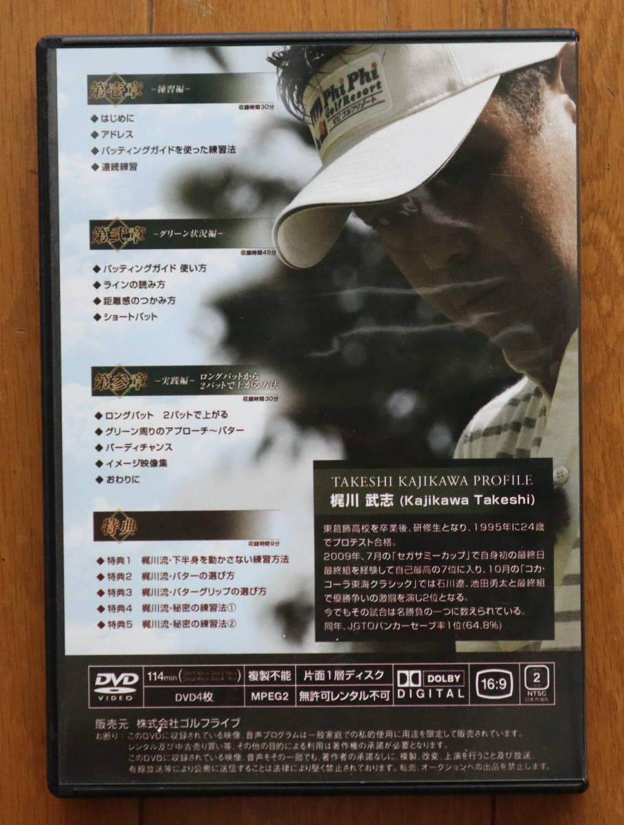 ■ゴルフ DVD パッティングを極める 梶田武志_画像3