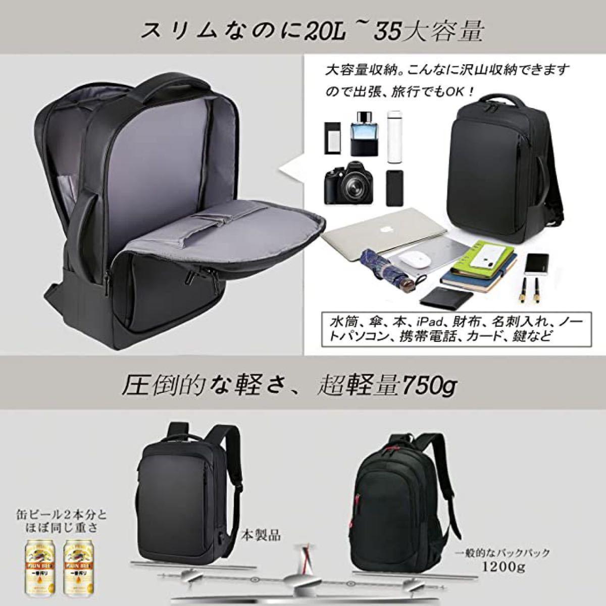 リュック メンズ ビジネスバッグ バックパック 大容量 防水 PC 15.6インチ a4 超軽量 出張 旅行 通勤  かばん