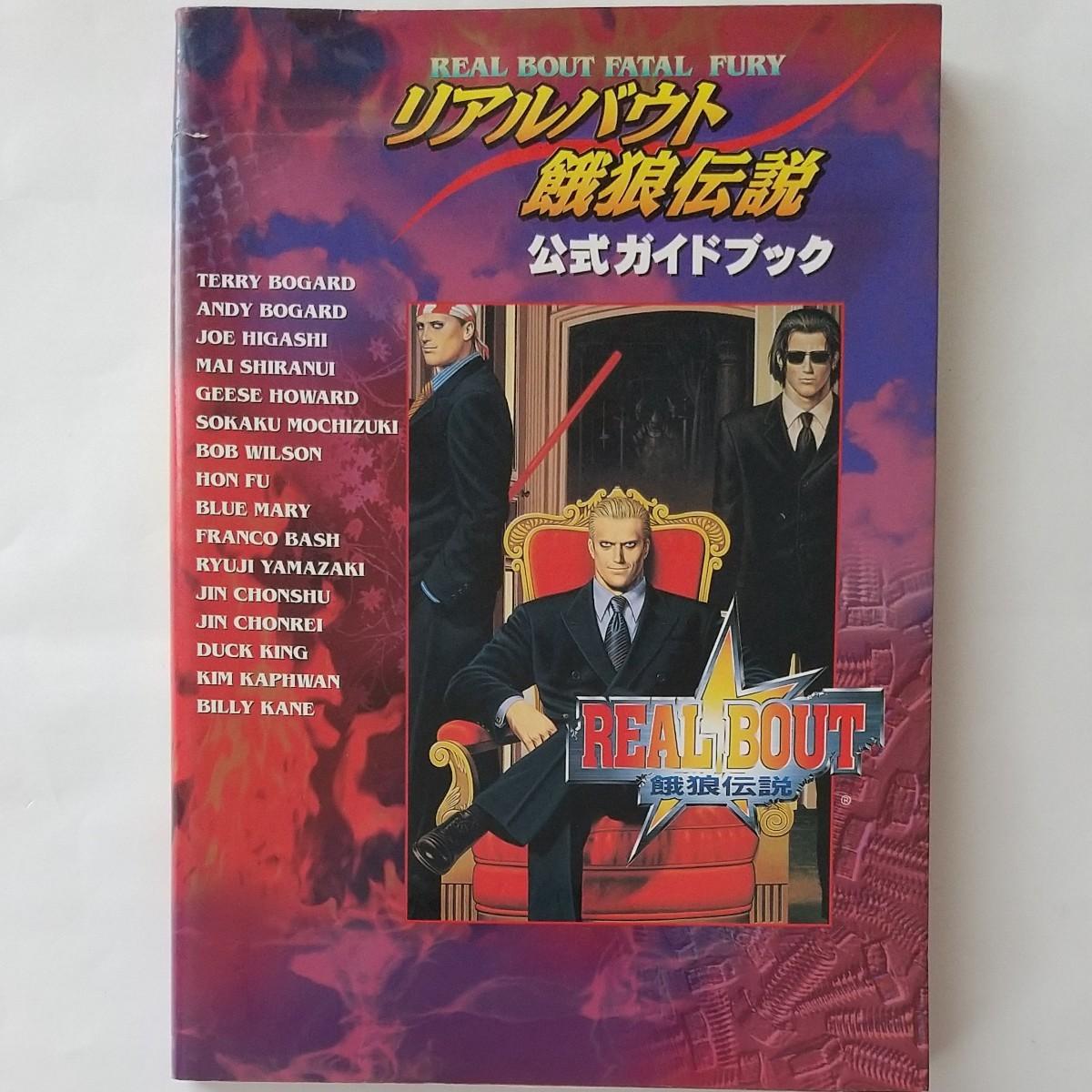 リアルバウト餓狼伝説    ソフト&公式ガイドブック