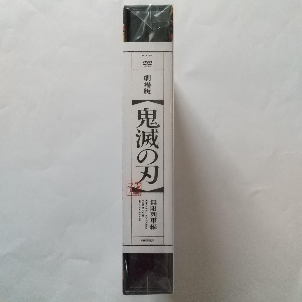 鬼滅の刃  劇場版 無限列車編 DVD【完全生産限定版】
