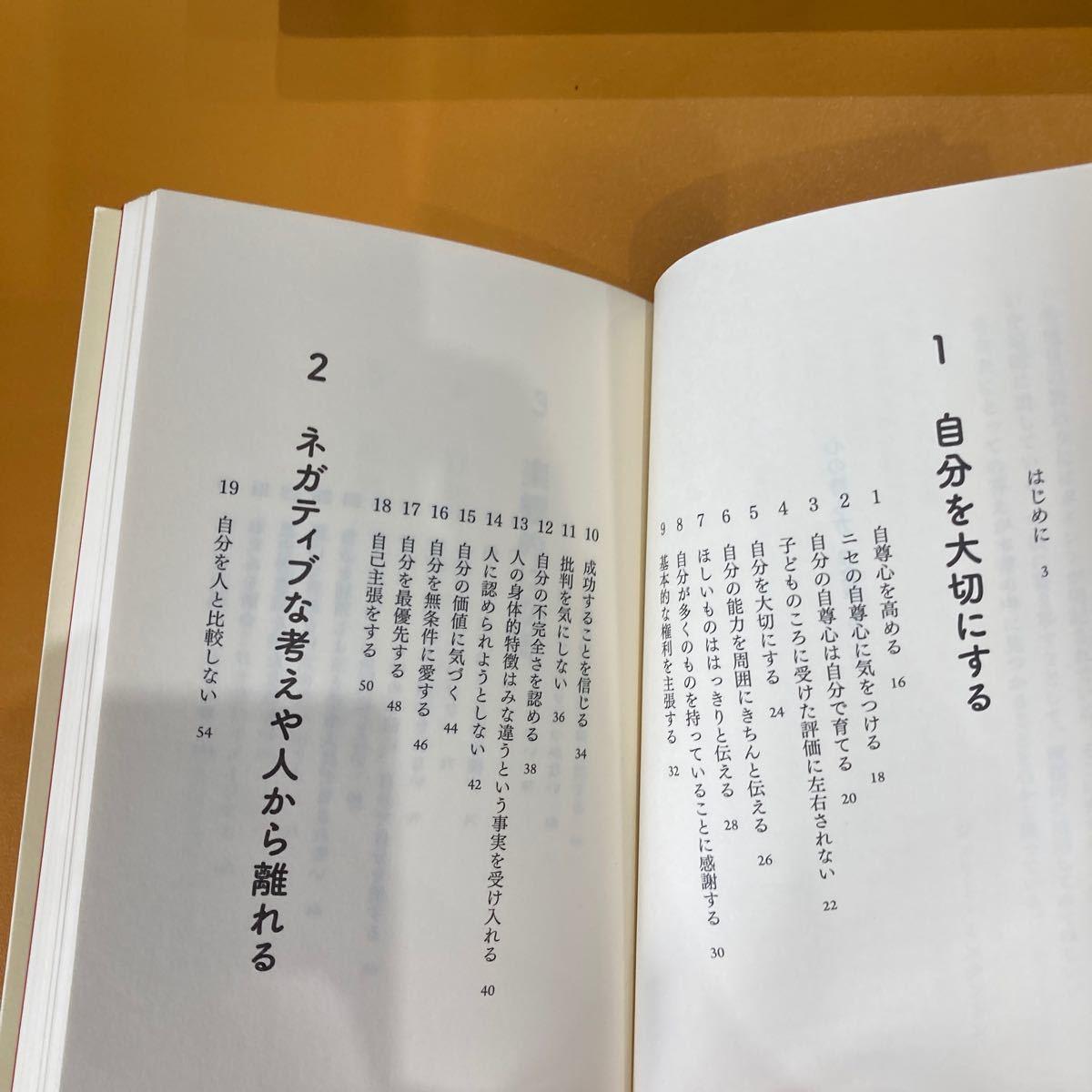 心の持ち方完全版 文庫本