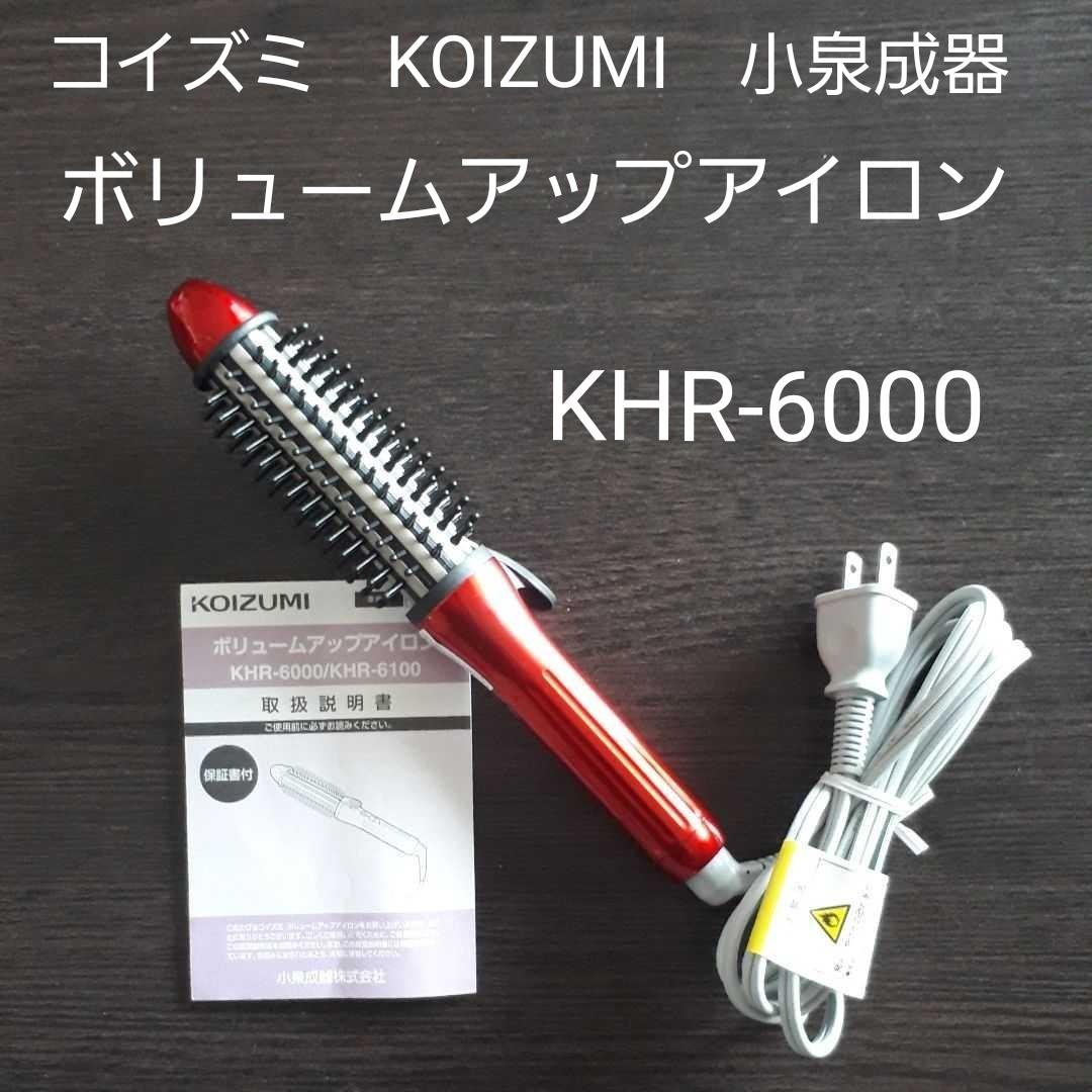 コイズミ KOIZUMI 小泉成器 ボリュームアップ アイロン KHR-6000 ヘアアイロン ドライヤー