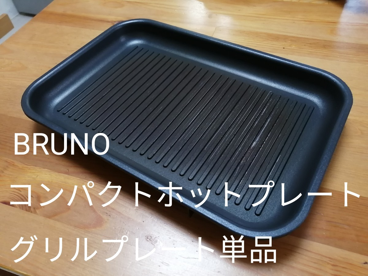 BRUNO コンパクトホットプレート用グリルプレート BOE021-GRILL