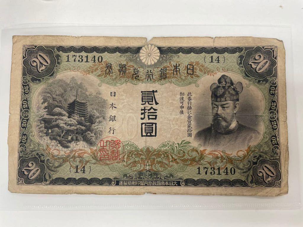 レア 旧紙幣 20円札 貮拾圓札 藤原鎌足 紙幣 日本銀行 コレクター放出品 二十円