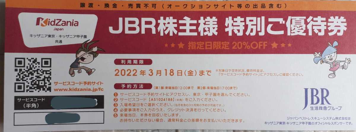 JBR 優待券 送料無料_画像1