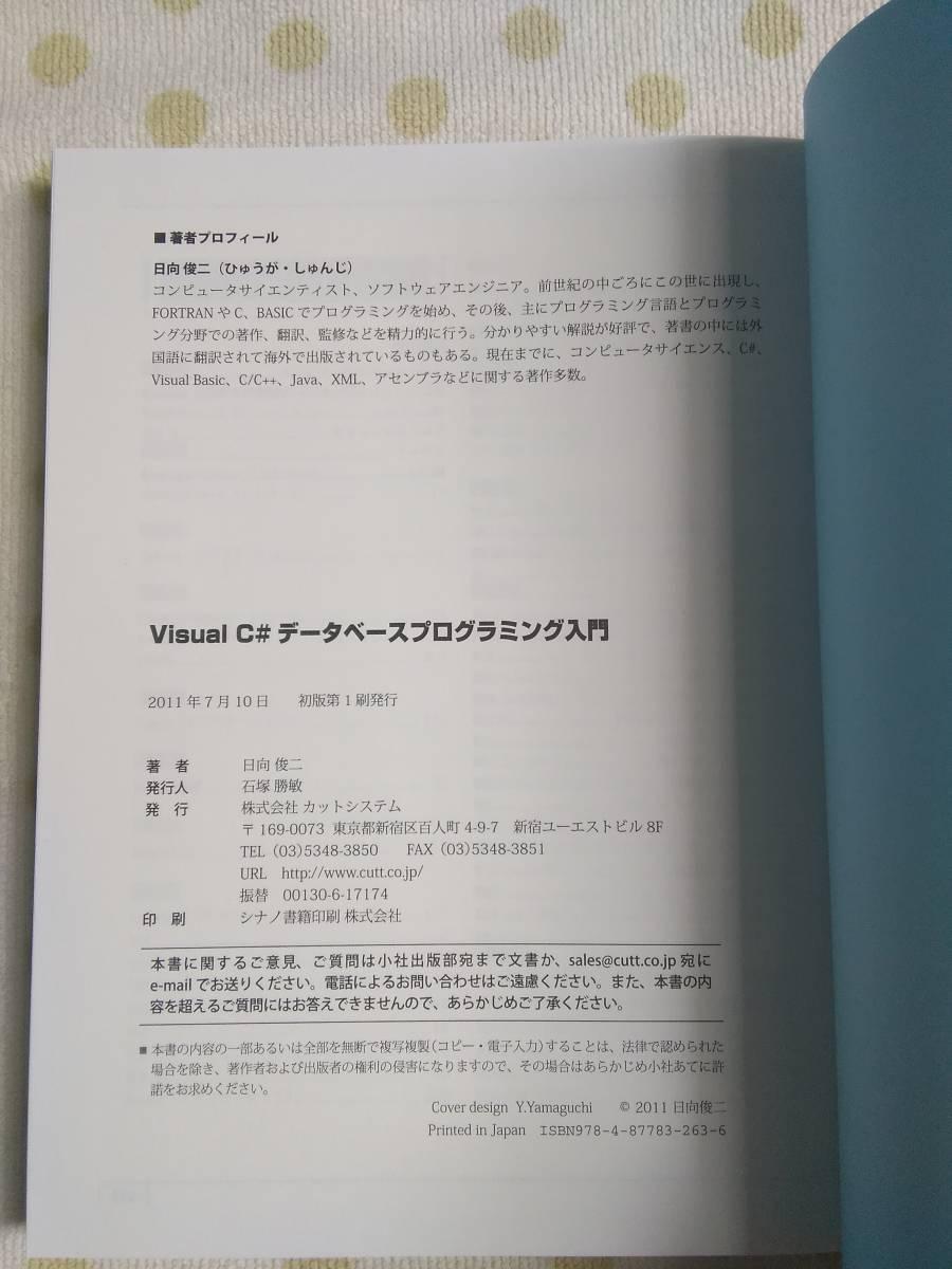 Visual C#データベースプログラミング入門 _画像3