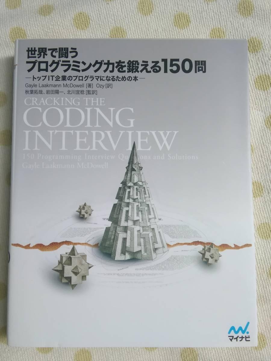 世界で闘うプログラミング力を鍛える150問_画像1
