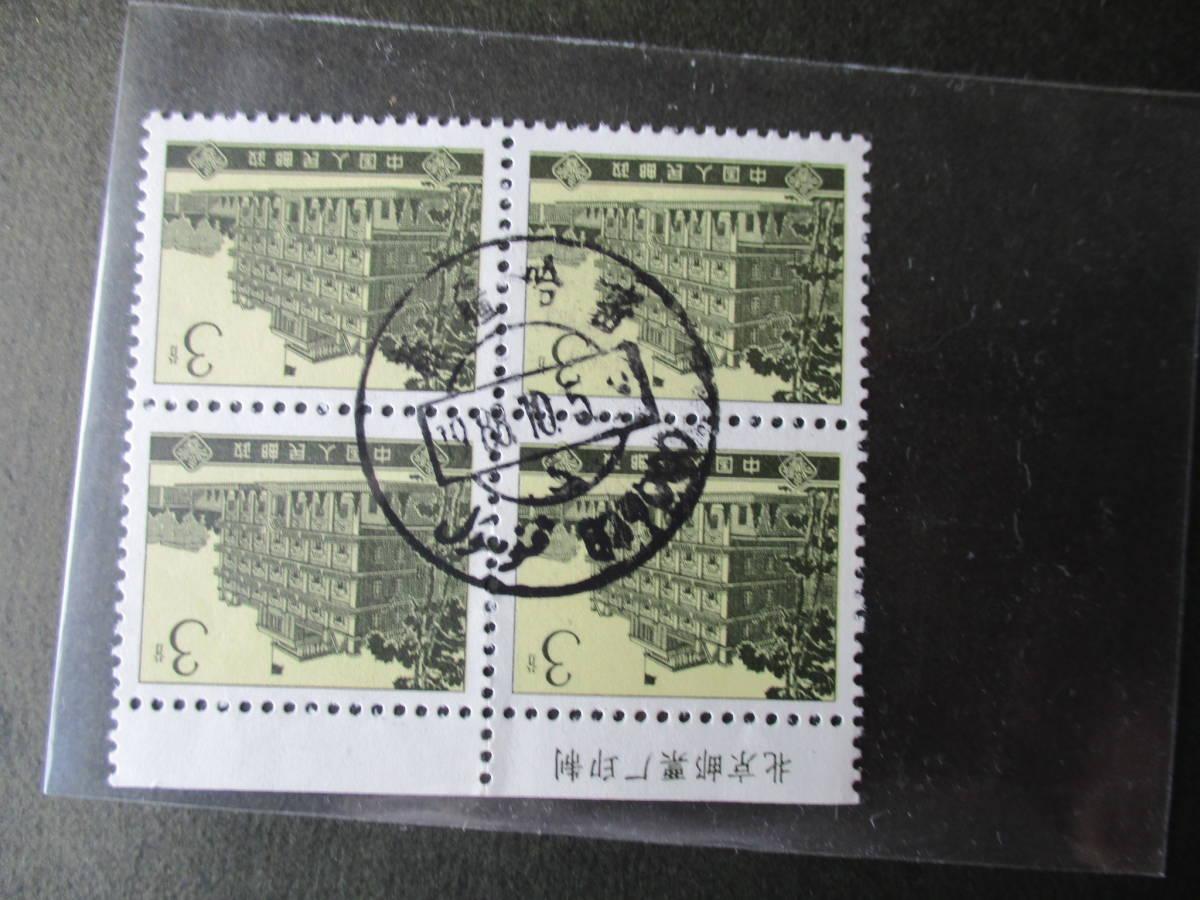 新疆ハミのバイリンガル郵便番号入り満月印 普15-3分田型に押印 1988・10・5 中共・新中国 VF/NH 逆位 銘版付き_画像1