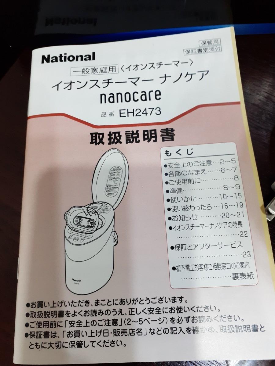 Panasonic パナソニックスチーマーナノケア 美顔器
