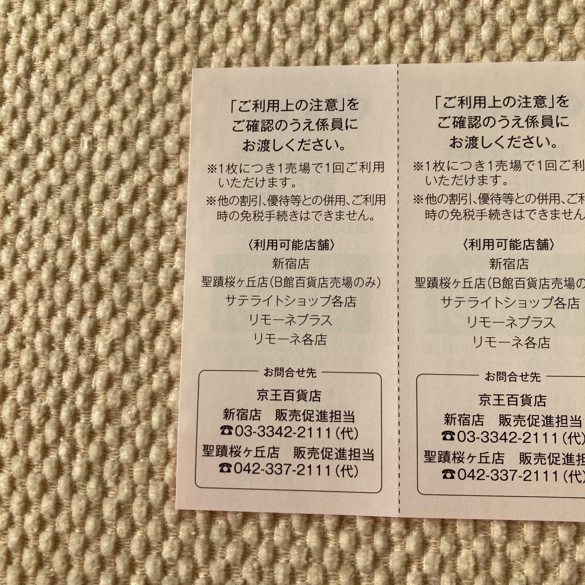 京王百貨店 株主優待割引券5枚 京王電鉄_画像2