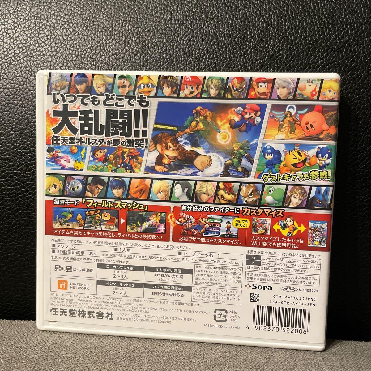 大乱闘スマッシュブラザーズ Nintendo 3DS スマブラ