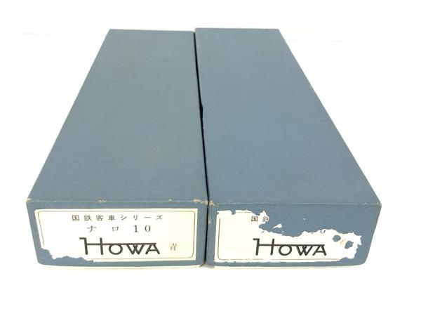 HOWA ナロ 10 青 茶 2両 HOゲージ 鉄道模型 ジャンク S5705107_画像9