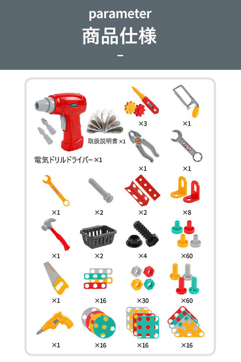 おもちゃ 工具セット 電動ドライバー 全386点セット 男の子 女の子 知育 大工さん 子供 幼児 おままごと 収納 知育玩具 収納sp402_画像6
