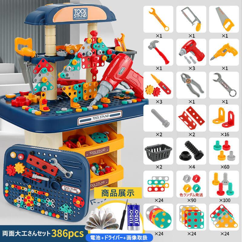 おもちゃ 工具セット 電動ドライバー 全386点セット 男の子 女の子 知育 大工さん 子供 幼児 おままごと 収納 知育玩具 収納sp402_画像2