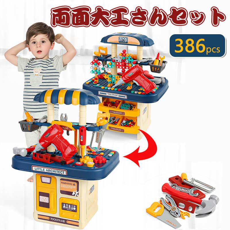 おもちゃ 工具セット 電動ドライバー 全386点セット 男の子 女の子 知育 大工さん 子供 幼児 おままごと 収納 知育玩具 収納sp402_画像1