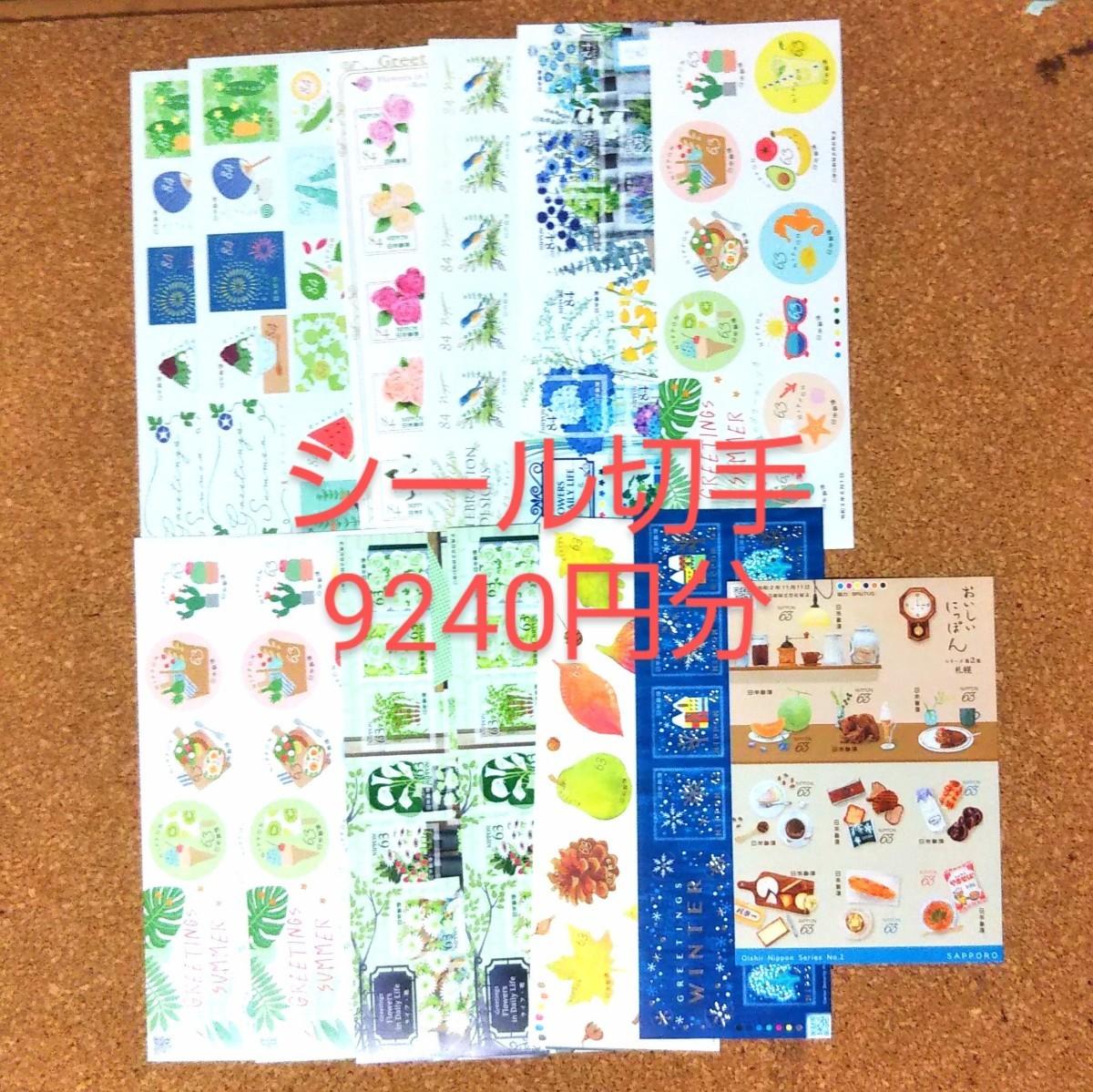 切手 シール コレクション